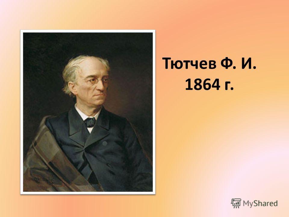 Тютчев Ф. И. 1864 г.