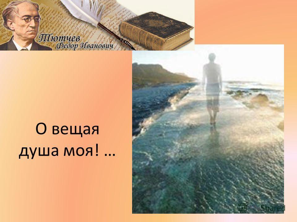 О вещая душа моя! …