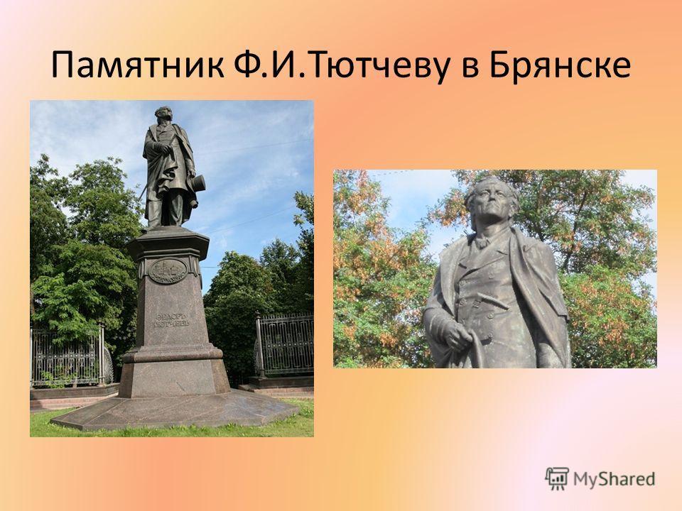 Памятник Ф.И.Тютчеву в Брянске