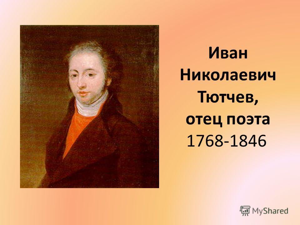 Иван Николаевич Тютчев, отец поэта 1768-1846