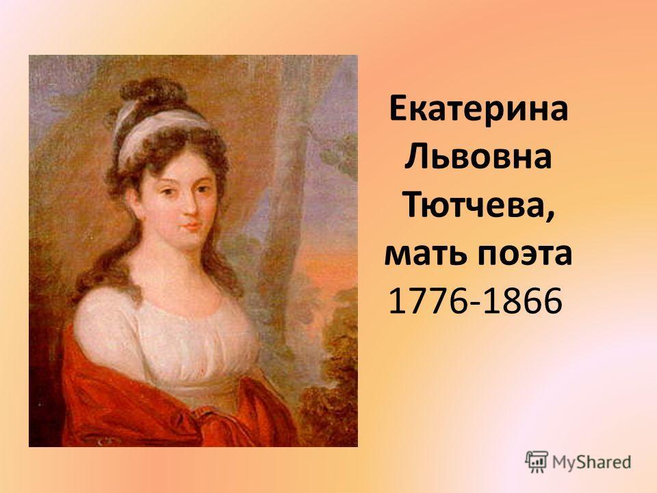 Екатерина Львовна Тютчева, мать поэта 1776-1866
