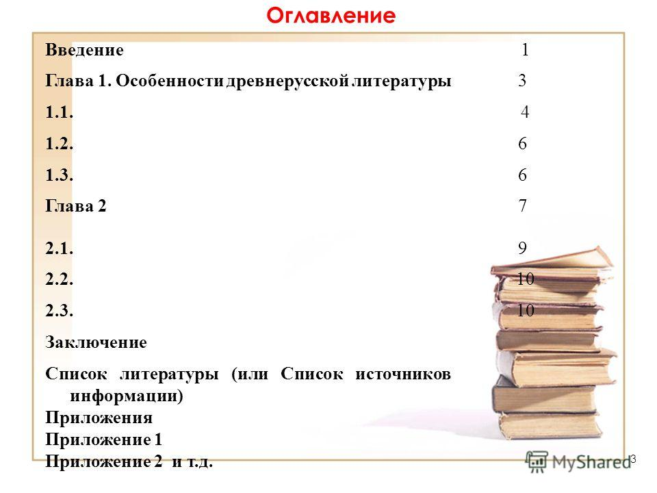 3 Оглавление Введение 1 Глава 1. Особенности древнерусской литературы 3 1.1. 4 1.2.6 1.3.6 Глава 27 2.1.9 2.2. 10 2.3. 10 Заключение Список литературы (или Список источников информации) Приложения Приложение 1 Приложение 2 и т.д.