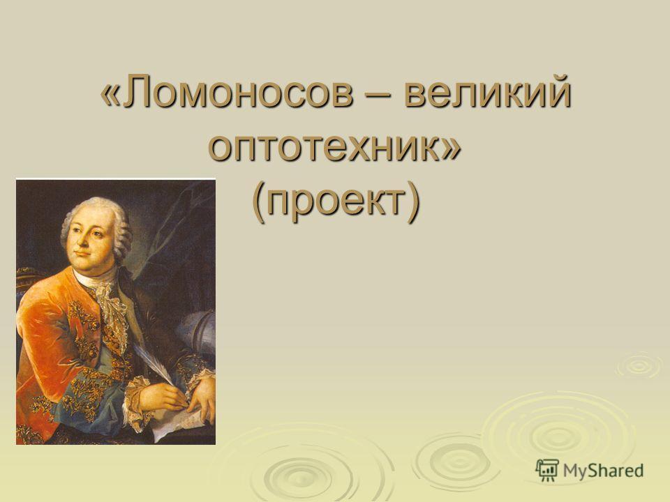 «Ломоносов – великий оптотехник» (проект)
