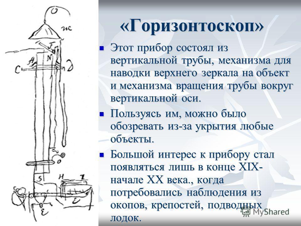 «Горизонтоскоп» Этот прибор состоял из вертикальной трубы, механизма для наводки верхнего зеркала на объект и механизма вращения трубы вокруг вертикальной оси. Этот прибор состоял из вертикальной трубы, механизма для наводки верхнего зеркала на объек