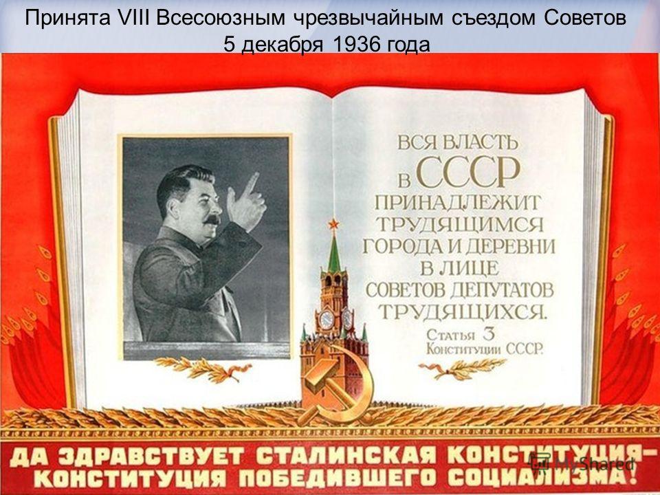 Принята VIII Всесоюзным чрезвычайным съездом Советов 5 декабря 1936 года