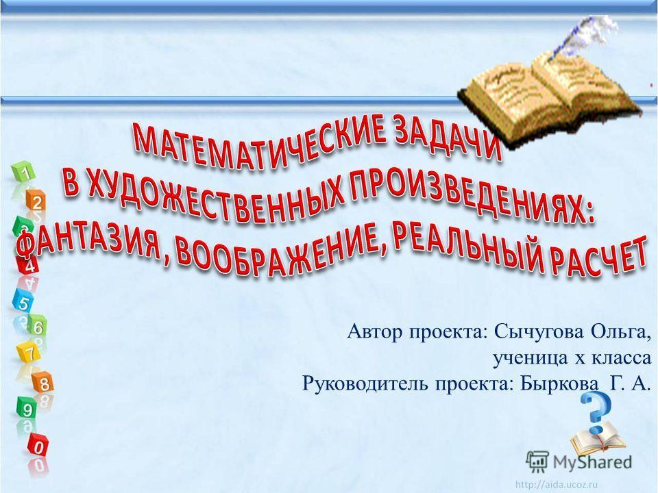 Автор проекта: Сычугова Ольга, ученица х класса Руководитель проекта: Быркова Г. А.