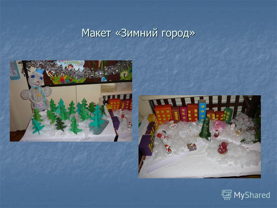 Макет «Зимний город»