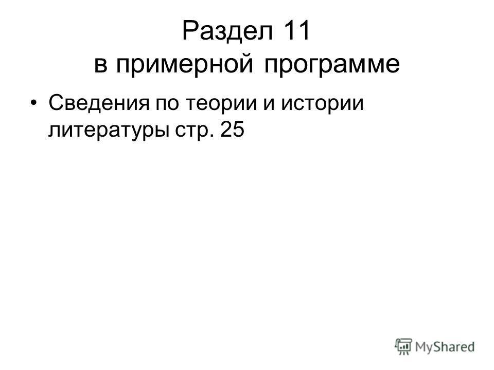 Раздел 11 в примерной программе Сведения по теории и истории литературы стр. 25