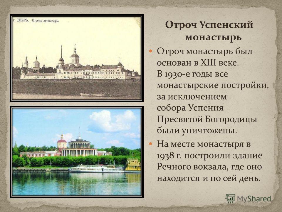 Отроч Успенский монастырь Отроч монастырь был основан в XIII веке. В 1930-е годы все монастырские постройки, за исключением собора Успения Пресвятой Богородицы были уничтожены. На месте монастыря в 1938 г. построили здание Речного вокзала, где оно на