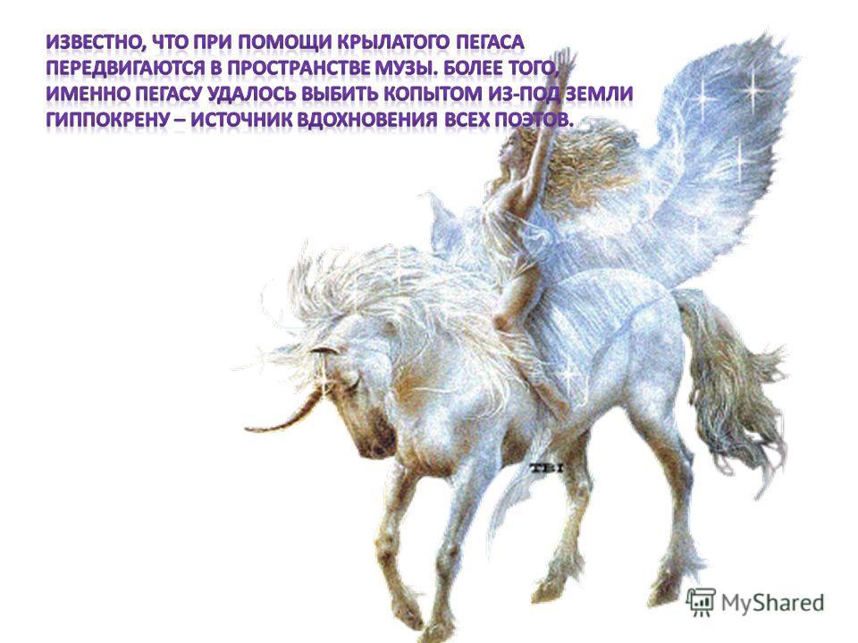 Пегас мифический крылатый конь, рожденный горгоной Медузой и Посейдоном. В древнегреческих мифах Пегас доставлял для Зевса громы и молнии, которые выковывал Гефест. Впоследствии он был помещен на небосвод в виде созвездия Коня, которое сейчас называе