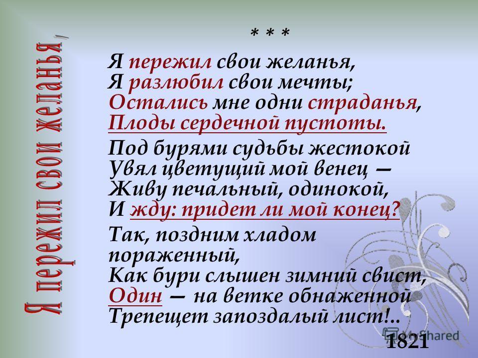 Философская Лирика Пушкина Тема Жизни И Смерти Презентация