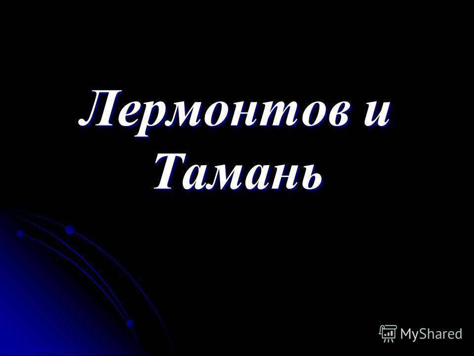Лермонтов и Тамань