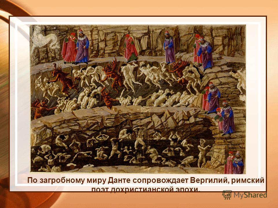 По загробному миру Данте сопровождает Вергилий, римский поэт дохристианской эпохи.