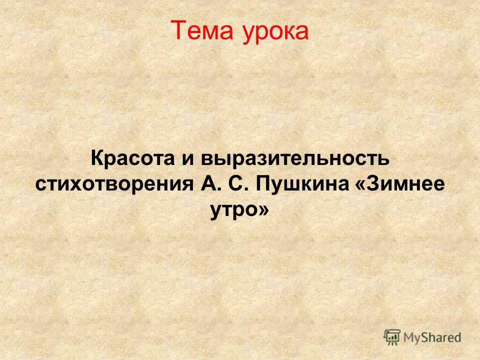 Тема урока Красота и выразительность стихотворения А. С. Пушкина «Зимнее утро»