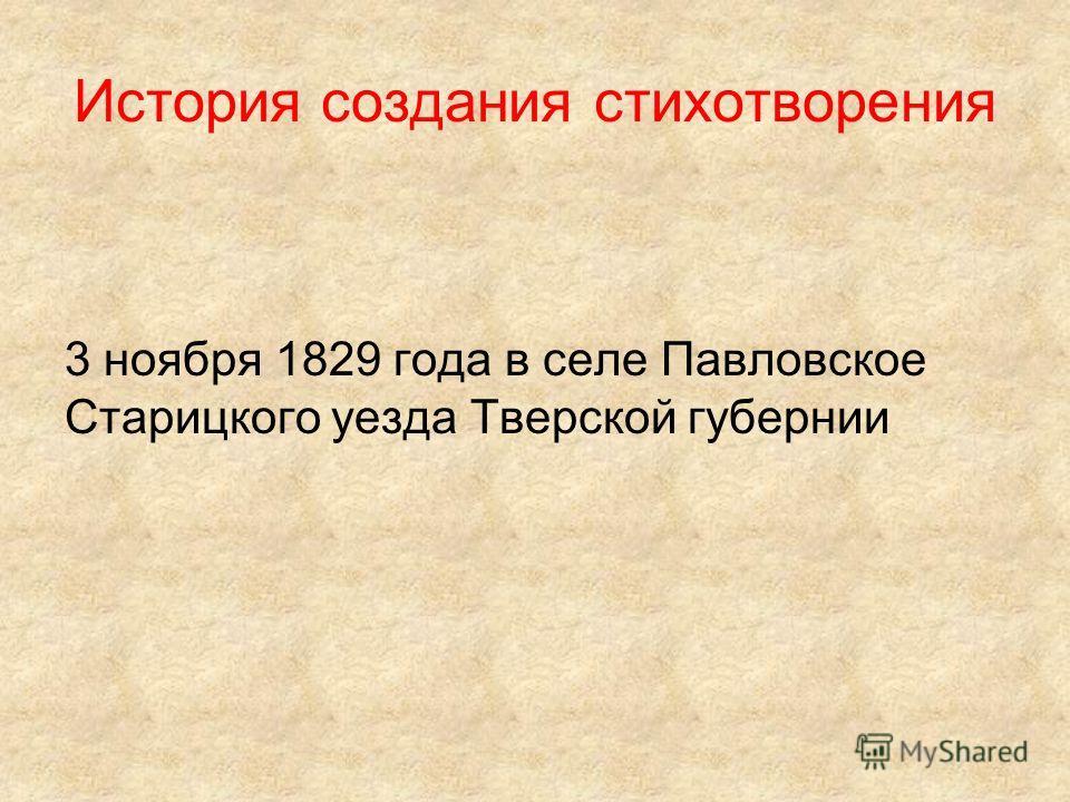 История создания стихотворения 3 ноября 1829 года в селе Павловское Старицкого уезда Тверской губернии