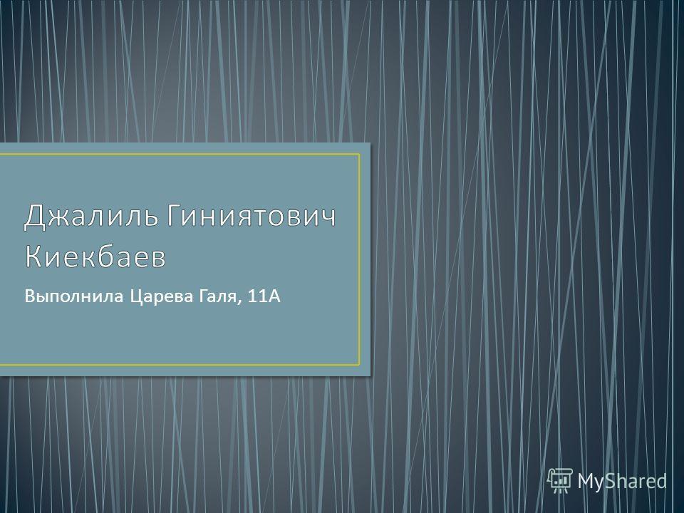 Выполнила Царева Галя, 11 А
