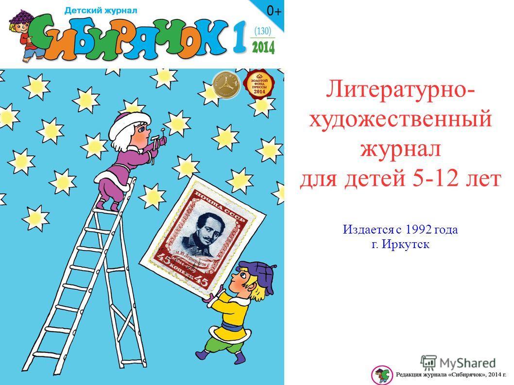 Литературно- художественный журнал для детей 5-12 лет Издается с 1992 года г. Иркутск