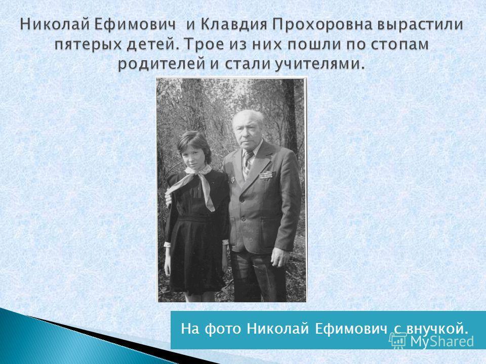 На фото Николай Ефимович с внучкой.
