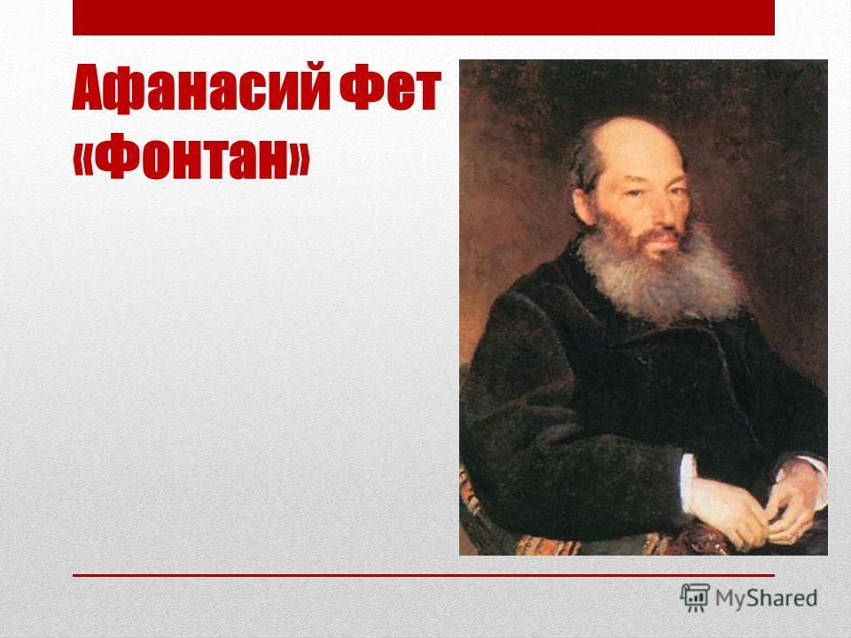 Афанасий Фет «Фонтан»