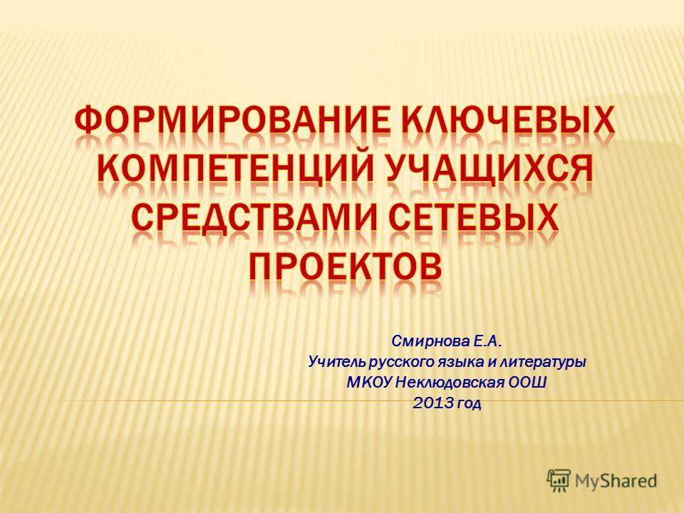 Смирнова Е.А. Учитель русского языка и литературы МКОУ Неклюдовская ООШ 2013 год