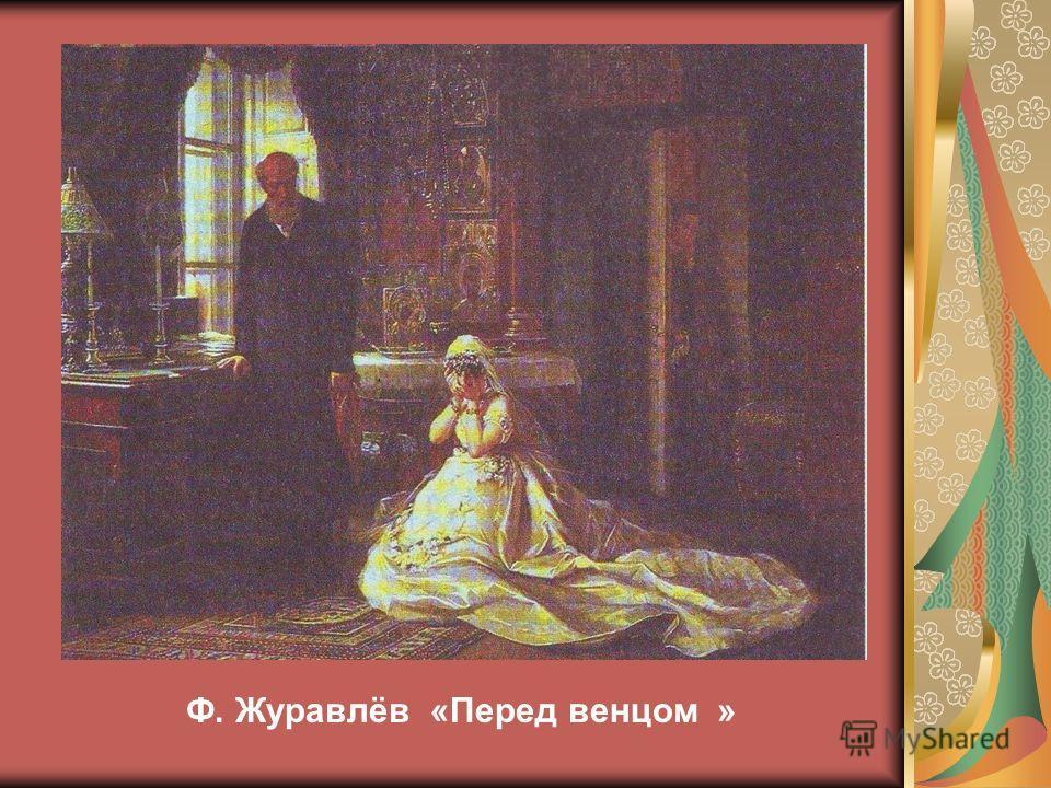 Ф. Журавлёв «Перед венцом »