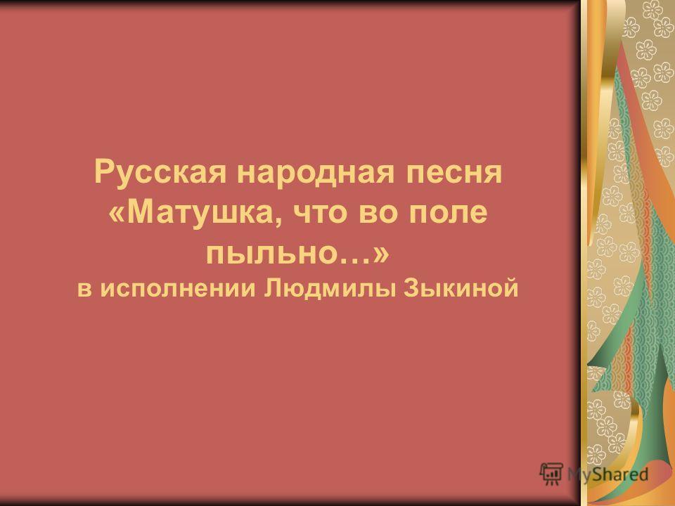 Русская народная песня «Матушка, что во поле пыльно…» в исполнении Людмилы Зыкиной