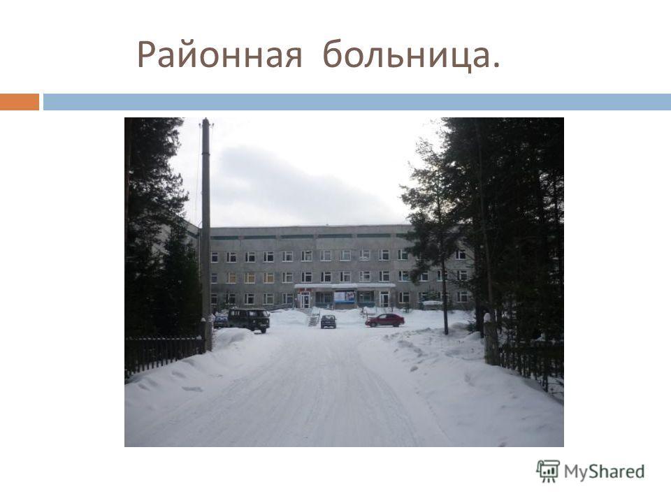 Районная больница.