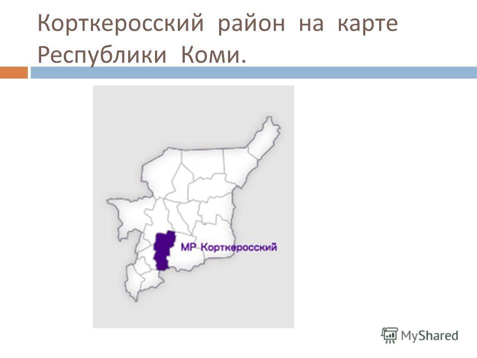 Корткеросский район на карте Республики Коми.