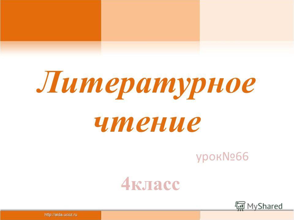 урок 66 Литературное чтение 4 класс
