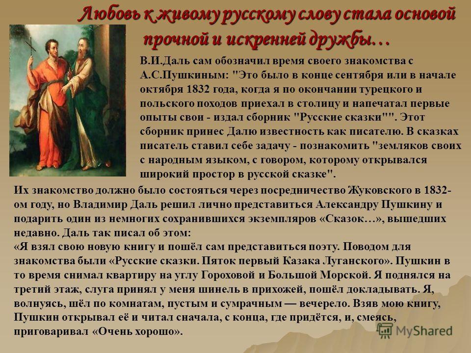Любовь к живому русскому слову стала основой прочной и искренней дружбы… В.И.Даль сам обозначил время своего знакомства с А.С.Пушкиным: