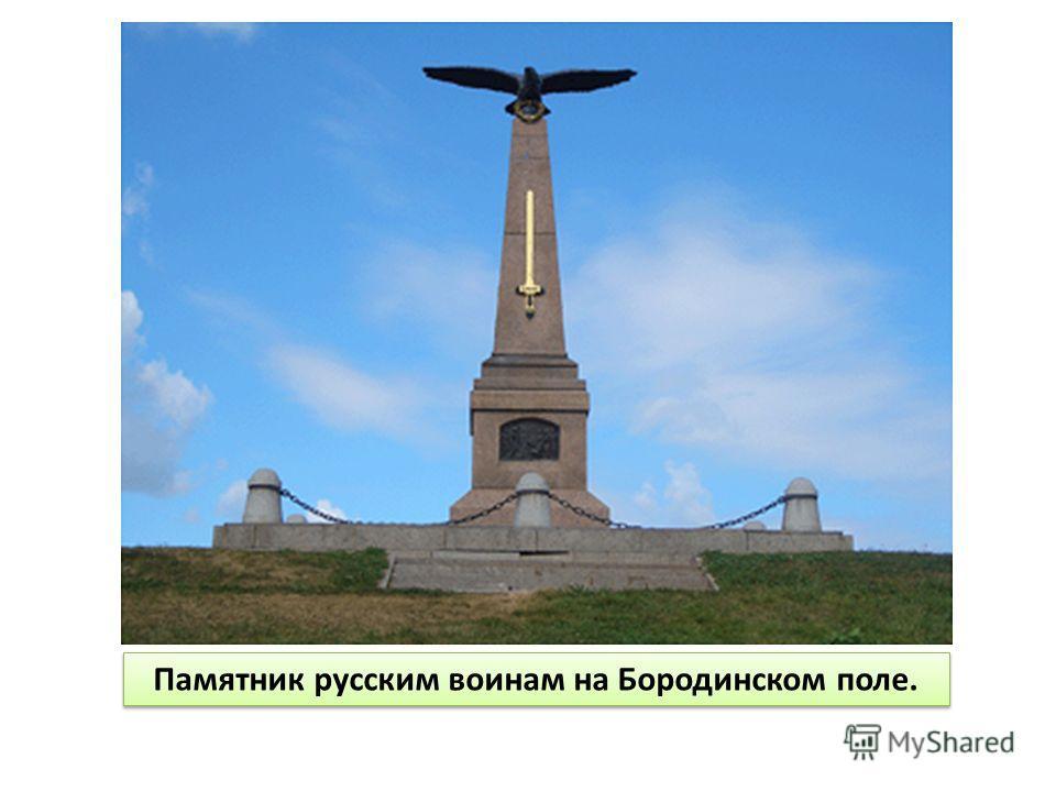 Памятник русским воинам на Бородинском поле.