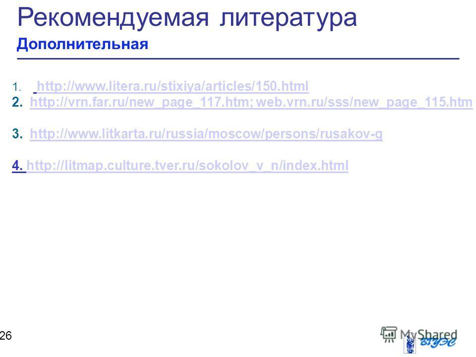 Рекомендуемая литература Дополнительная 26 1. http://www.litera.ru/stixiya/articles/150.htmlhttp://www.litera.ru/stixiya/articles/150. html 2.http://vrn.far.ru/new_page_117.htm; web.vrn.ru/sss/new_page_115.htmhttp://vrn.far.ru/new_page_117.htm; web.v