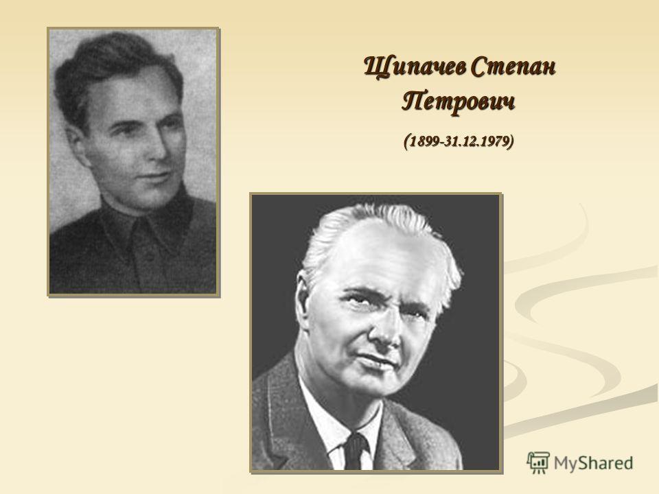 Щипачев Степан Петрович ( 1899-31.12.1979)