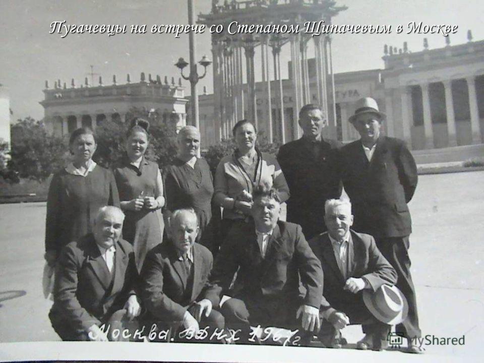 Пугачевцы на встрече со Степаном Щипачевым в Москве