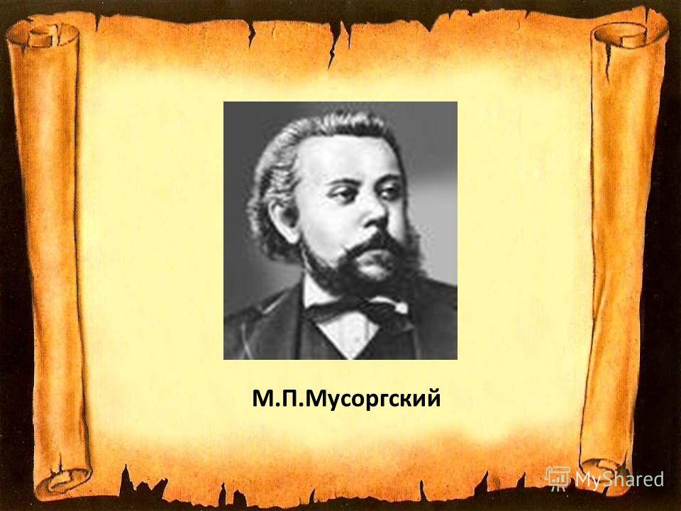 М.П.Мусоргский