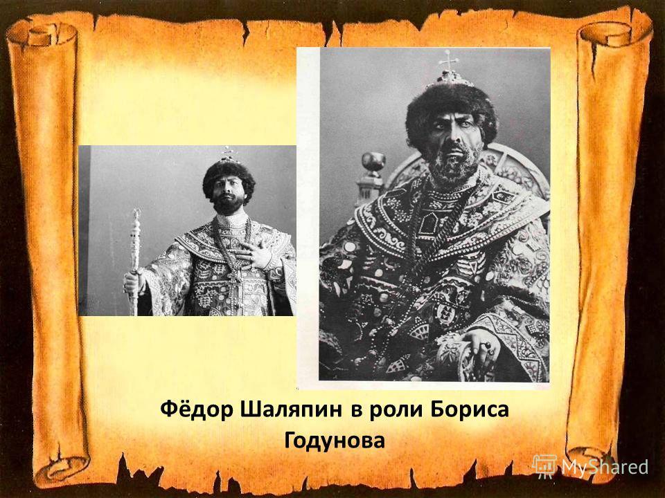 Фёдор Шаляпин в роли Бориса Годунова