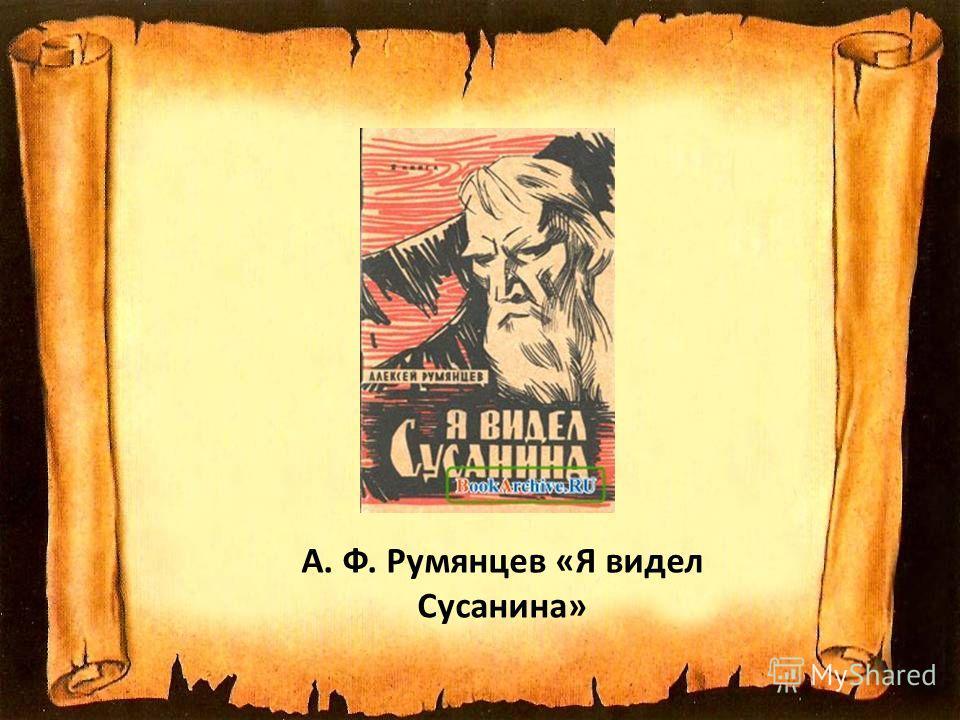 А. Ф. Румянцев «Я видел Сусанина»