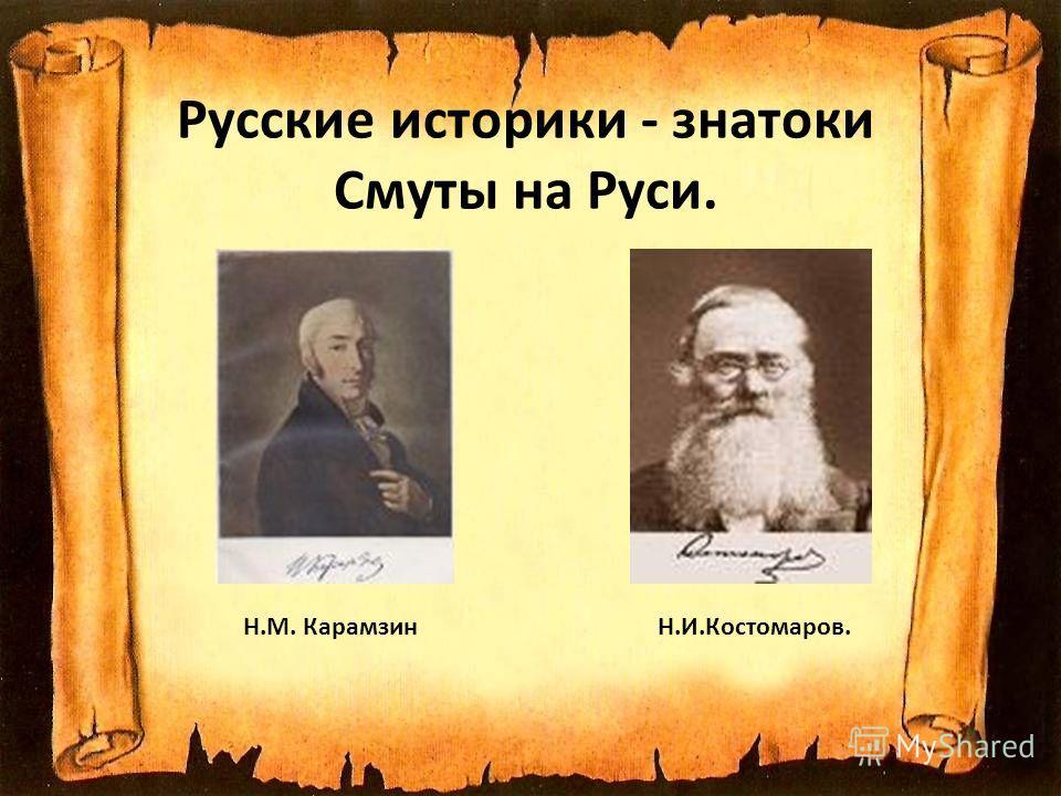 Русские историки - знатоки Смуты на Руси. Н.М. КарамзинН.И.Костомаров.