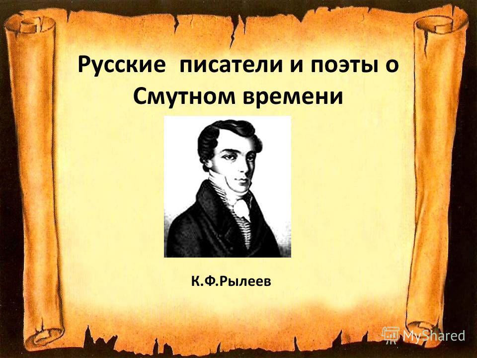 Русские писатели и поэты о Смутном времени К.Ф.Рылеев