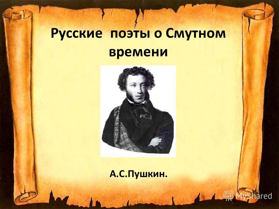 Русские поэты о Смутном времени А.С.Пушкин.