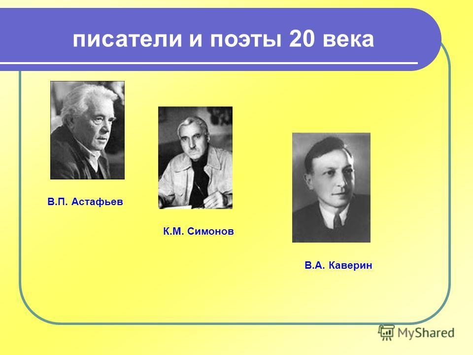 писатели и поэты 20 века В.П. Астафьев К.М. Симонов В.А. Каверин