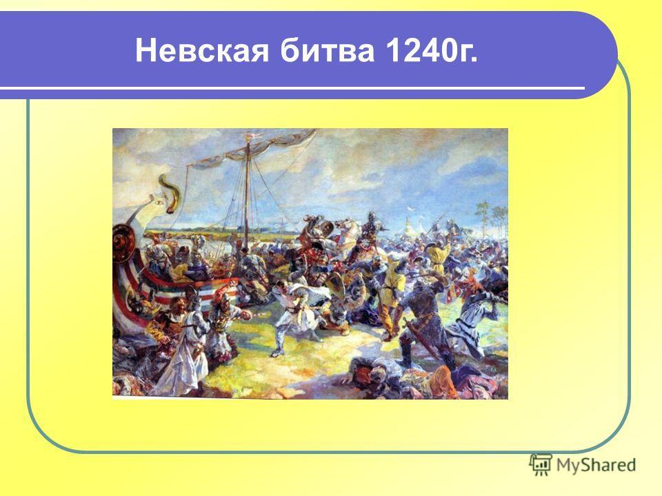 Невская битва 1240 г.