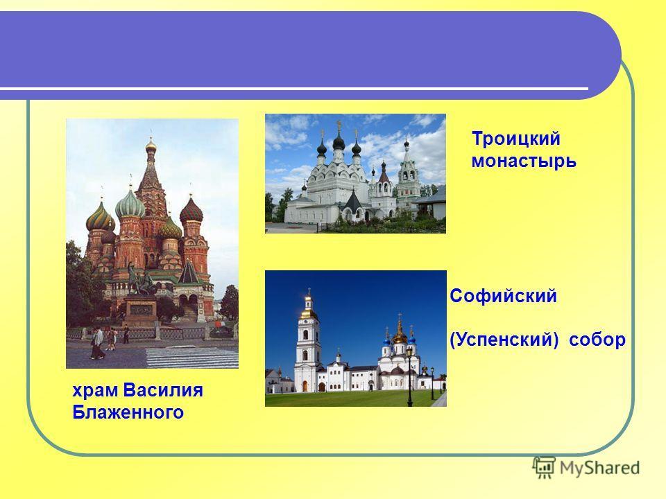 храм Василия Блаженного Троицкий монастырь Софийский (Успенский) собор