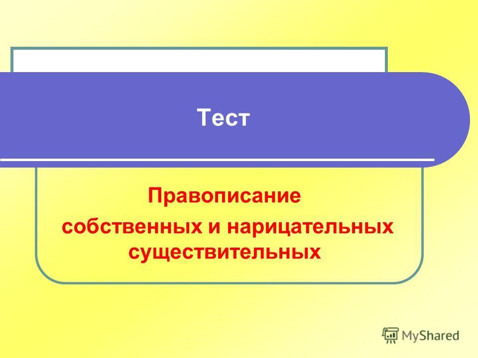 Тест Правописание собственных и нарицательных существительных