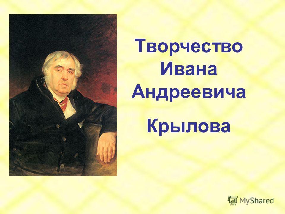 Творчество Ивана Андреевича Крылова