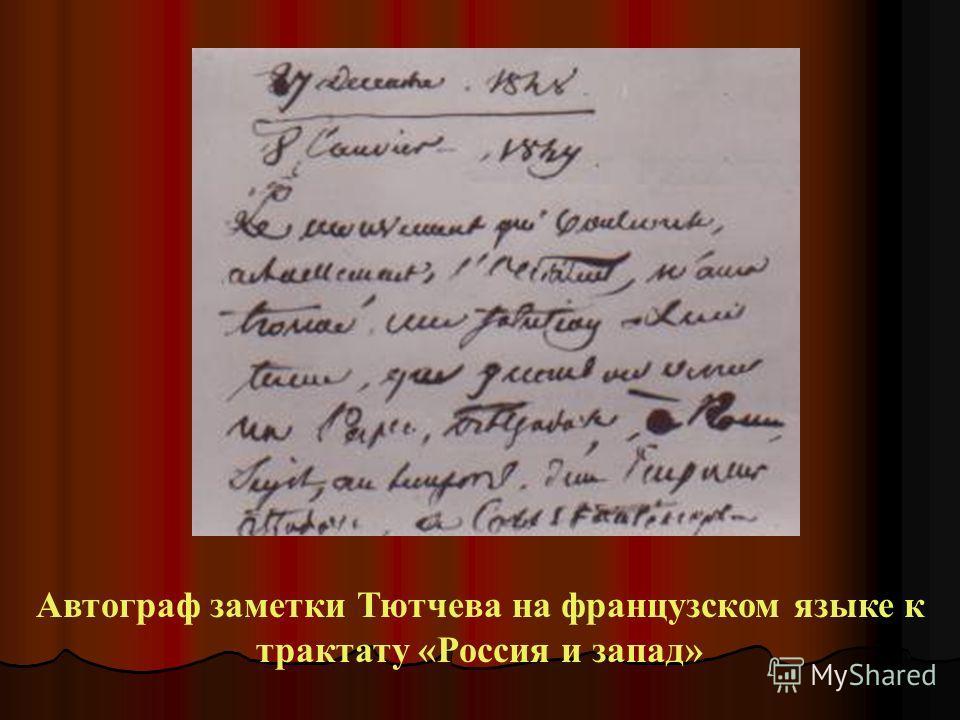 Автограф заметки Тютчева на французском языке к трактату «Россия и запад»