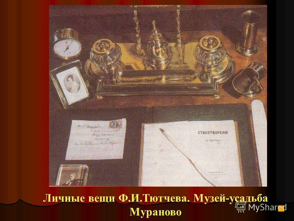 Личные вещи Ф.И.Тютчева. Музей-усадьба Мураново