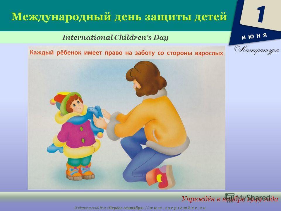 Издательский дом «Первое сентября» // www.1september.ru Международный день защиты детей International Children's Day Учреждён в ноябре 1949 года 1 июня