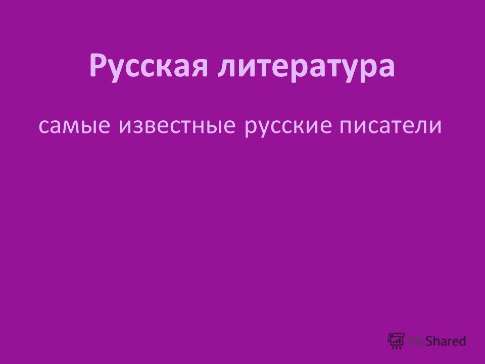Русская литература самые известные русские писатели