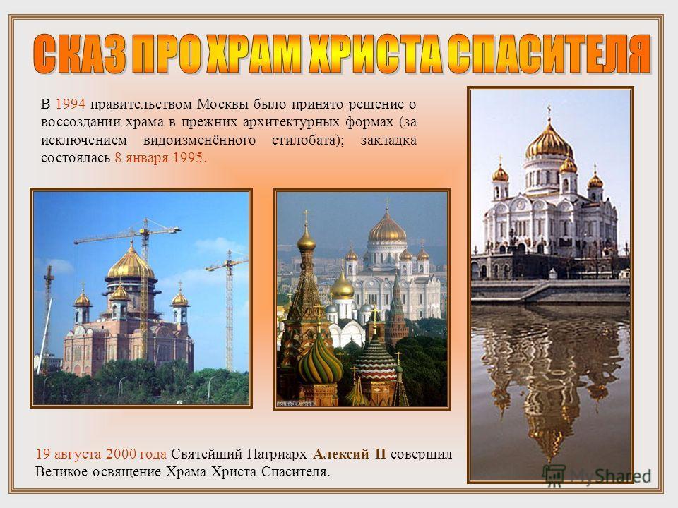 В 1994 правительством Москвы было принято решение о воссоздании храма в прежних архитектурных формах (за исключением видоизменённого стилобата); закладка состоялась 8 января 1995. 19 августа 2000 года Святейший Патриарх Алексий II совершил Великое ос